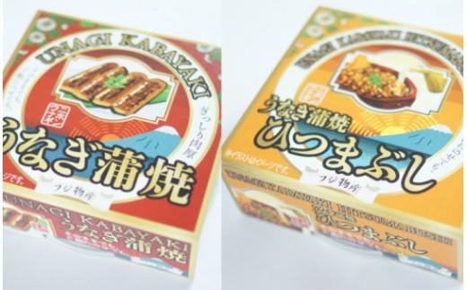 うなぎ缶詰(蒲焼・ひつまぶし)保存・防災用 A-338