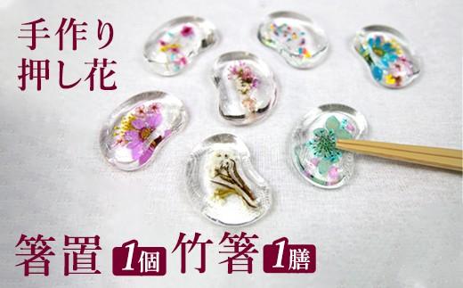 竹田市産 手作り押し花箸置・竹箸セット 押し花箸置 竹箸(22㎝)