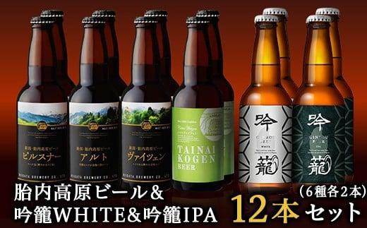 S12-1胎内高原ビール12本飲み比べセット(6種各2本)