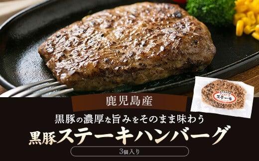 鹿児島県産黒豚ステーキハンバーグ3個入り