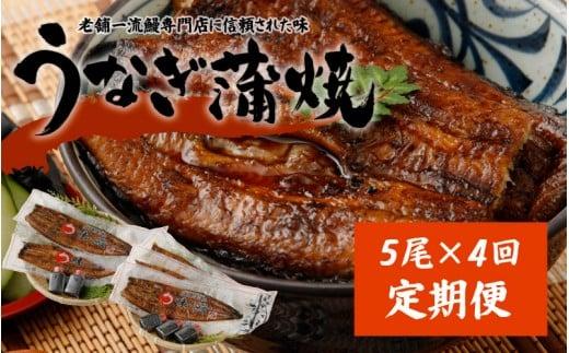 <3ヵ月に1回お届け>新仔!味鰻の本格手焼備長炭蒲焼5尾×4回定期便【F63】