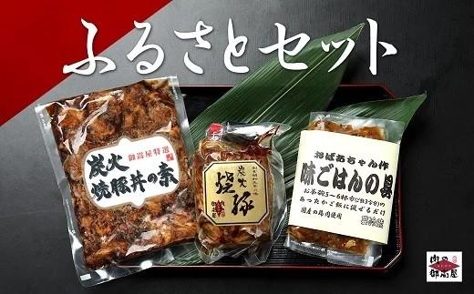 4. お肉屋さんが作る特製『炭火焼豚』ふるさとセット