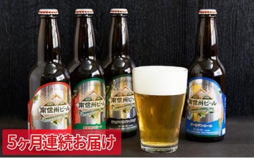 [№5659-1097]【定期便】南信州ビール「飲み比べセット」(4種×3本×5回)