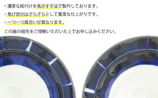 QA73 【波佐見焼】natural69 焦がし呉須5寸皿 4枚セット(丸紋/格子/十草/木の葉)-2