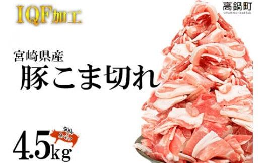 <宮崎県産豚こま切れ 4.5kg>翌月末迄に順次出荷
