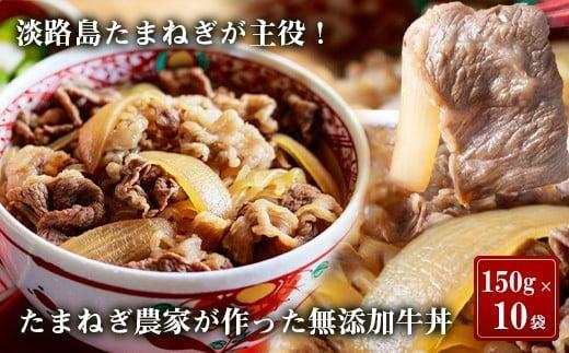 【無添加牛丼】淡路島たまねぎ牛丼 150g×10食