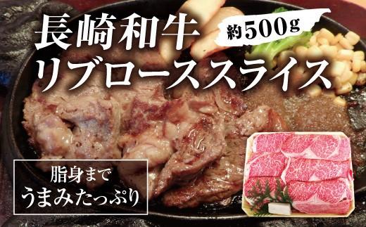 長崎和牛 リブローススライス 約500g