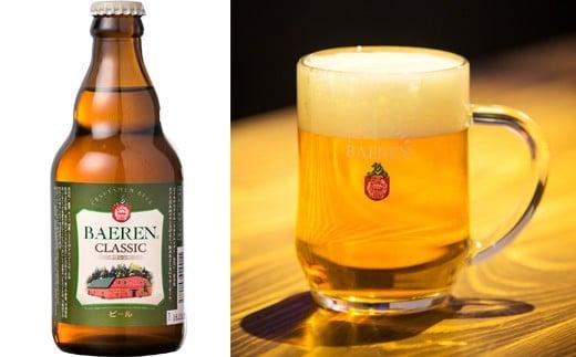 Q-011 ベアレンビール「クラシック」6本セット【岩手の地ビール】
