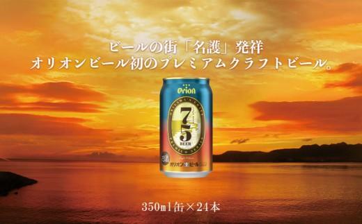 <オリオン初>プレミアムクラフトビール 75BEER《ナゴビール》1ケース