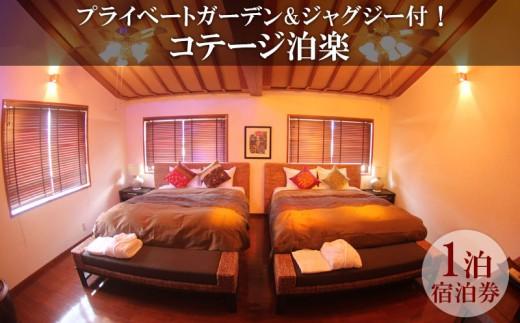 プライベートガーデン&ジャグジー付!【コテージ泊楽】1泊 宿泊券