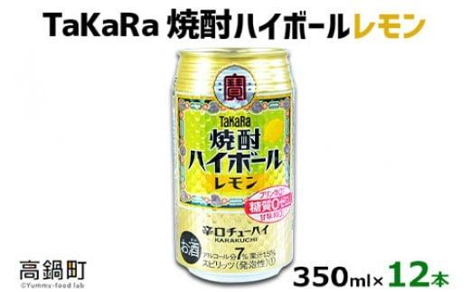 おすすめ2位:TaKaRa焼酎ハイボール12本〜(350ml)