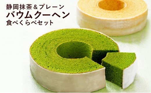 [№5550-0507]静岡抹茶バウム&プレーンバウム