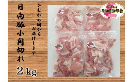 10-05 日向豚小間切れ2kg
