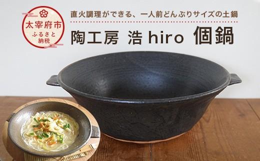 手作り 個鍋 (一人前の土鍋) 直火・オーブン調理可 800cc
