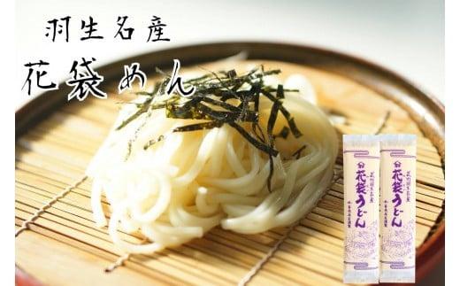 明治六年創業 武州羽生名産 「花袋うどん」 40人前(200g×20入)