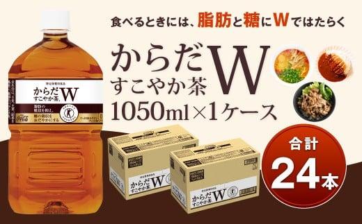 22-02 からだすこやか茶W 1050ml 2ケース 計24本
