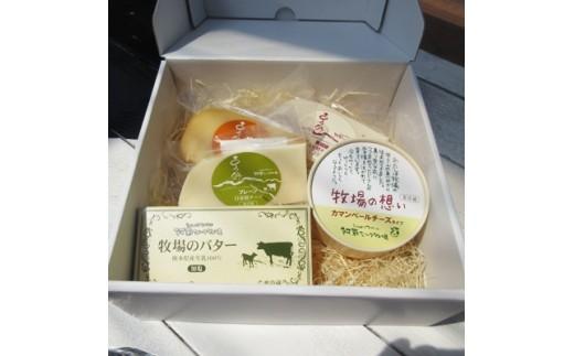 阿蘇ミルク牧場オリジナル乳製品セット【1019981】