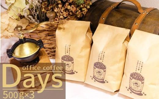自家焙煎 オフィスコーヒー Days マイルドブレンド(500g×3)