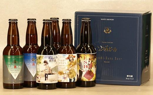 羽生市クラフトビール「こぶし花ビール」味わい6本セット