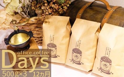 【定期便】自家焙煎 オフィスコーヒー Days マイルドブレンド(500g×3)12ヵ月
