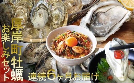 [№5863-0469]厚岸町牡蠣お楽しみセット~連続6ヶ月お届け~