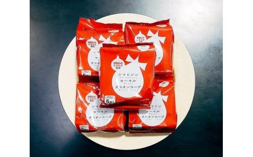 CY16:淡路島たまねぎ使用オニオンスープ「島美人」25食セット