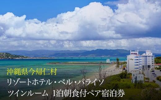 リゾートホテル・ベル・パライソ 1泊朝食付ペア宿泊券(沖縄県今帰仁村)