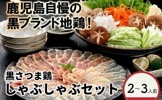 028-12 黒さつま鶏のしゃぶしゃぶセット(2~3人前)