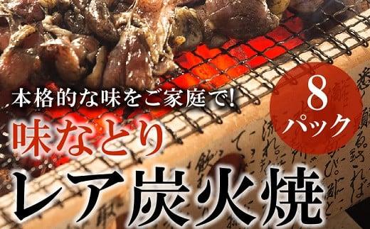045-07 本格的な味をご家庭で!味なとりレア炭火焼8パック