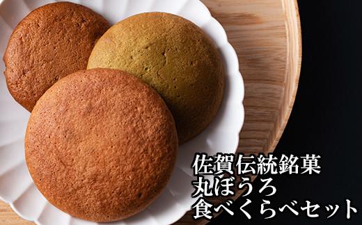 B-057.佐賀伝統銘菓丸ぼうろ食べくらべセット