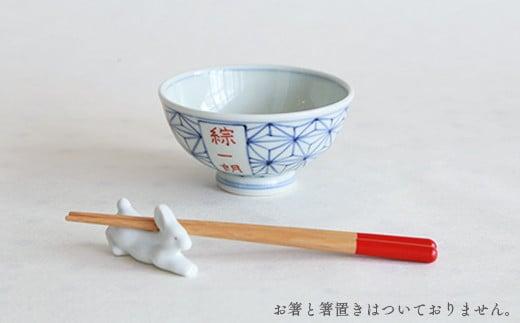 A15-89 御名入れ子ども飯碗(麻の葉紋様)日用品店bowl
