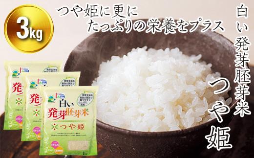 FYN9-003 山形県西川町産 白い発芽胚芽米つや姫