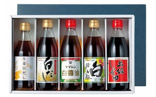 三河名産調味料5種詰め合わせ H010-002