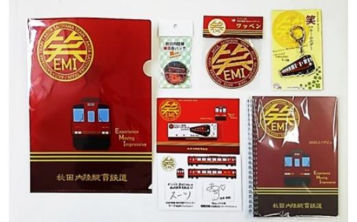 すべて新観光列車「笑EMI」オリジナルデザインです。