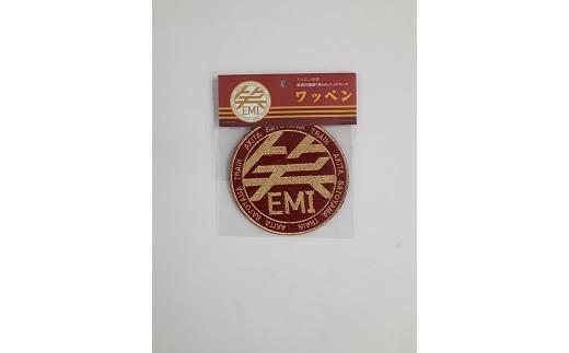 「笑EMI」のロゴマークがプリントされた可愛らしいワッペンです。