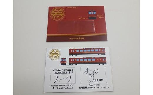 切符保存用の台紙です。鉄道系You Tuberのスーツさん、「笑EMI」PR大使のフリーアナウンサー相場詩織さんのサイン入り!