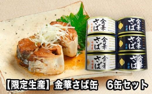 【限定生産】金華さば缶詰6缶セット