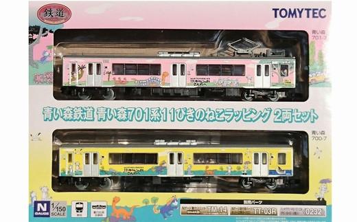 11ぴきのねこラッピングトレイン2両セット【トミーテック・鉄コレ】