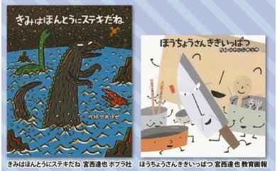 絵本セット(4)宮西達也先生直筆サイン入り2冊