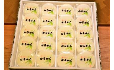 【無添加】中村家のかるかん 饅頭 20個入り
