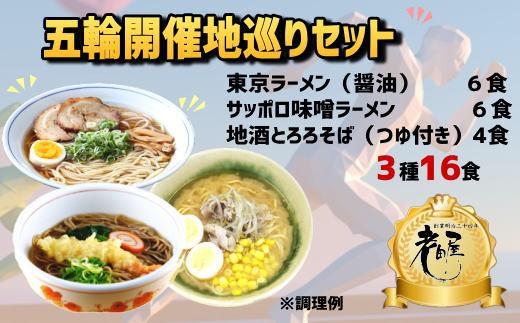 ラーメン 醤油 味噌 蕎麦 3種16食 老田屋 五輪開催地巡りセット