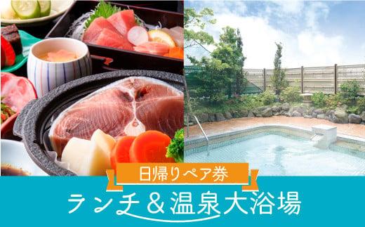海と山の幸に恵まれた三浦ならではの美味しいランチをお召し上がりください。  ※写真はイメージです。