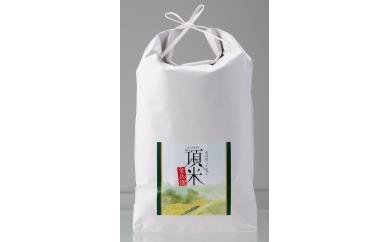 【特別栽培米】頂米 金兵衛 魚沼産コシヒカリ(精米)5kg