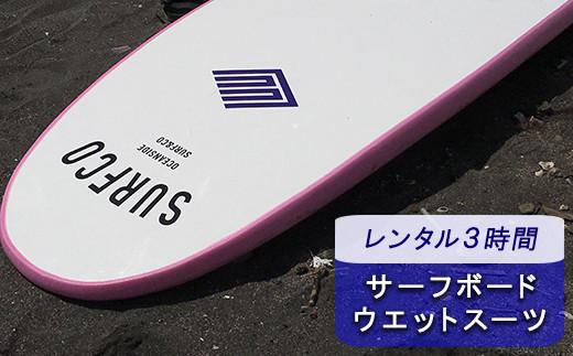 【019-002】〔館山・平砂浦〕サーフボード+ウエットスーツ レンタル3時間