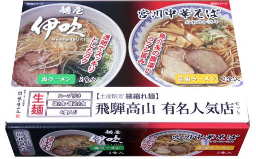 ラーメン 醤油 中華 飛騨の名店 3種12食 麺の清水屋 飛騨行列店セット