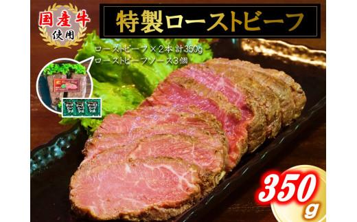 国産牛ローストビーフ350g【ソース付き】