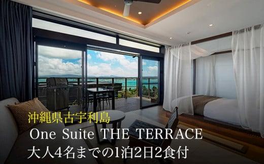 癒やしを求めて、全室スイートルーム 古宇利島リゾートホテル大人4名まで1泊2食付き
