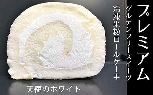 E-036.プレミアム冷凍米粉ロールケーキ4箱