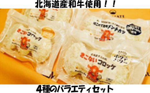 [№5217-0036]木古内産 はこだて和牛コロッケ&バラエティセット