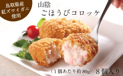 08-SF-7 山陰ごほうびコロッケ(80g×8個)
